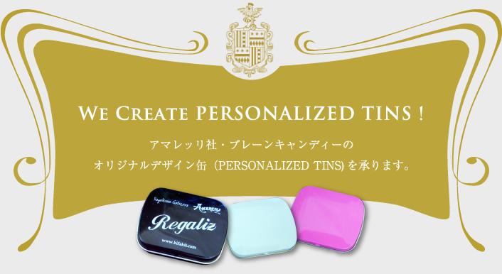 We Create PERSONALIZED TINS !アマレッリ社・プレーンキャンディーのオリジナルデザイン缶(PERSONALIZED TINS)を承ります。