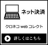 ネット決済 - クロネコwebコレクト 詳しくはこちら