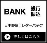 銀行振込 - 日本郵便:レターパック 詳しくはこちら