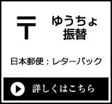 ゆうちょ振替- 日本郵便:レターパック 詳しくはこちら