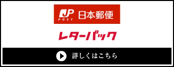 日本郵便:レターパック  - 配送方法・送料について -