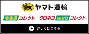 ヤマト運輸(宅急便コレクト・クロネコwebメール)  - 配送方法・送料について -