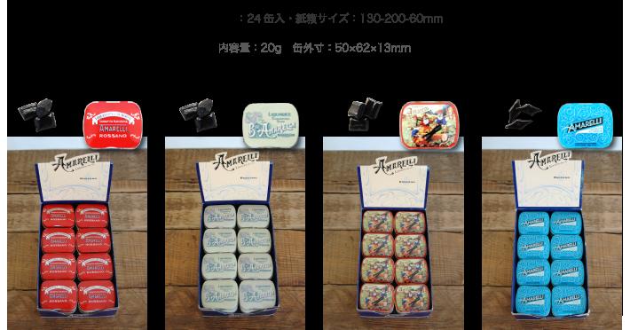 20g缶:24缶入・紙箱サイズ:130-200-60mm