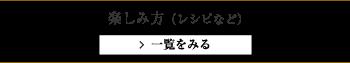 楽しみ方(レシピなど)