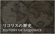 リコリスの歴史